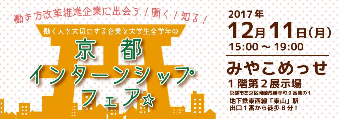 京都インターンシ  ップフェア 12月11日開催