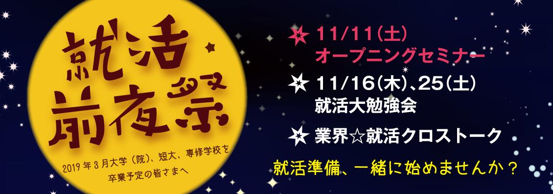 就活前夜祭2017 11月開催!