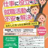 新卒就職応援セミナー 11月7日開講 説明会随時実施!