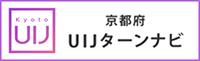 京都府UIJターンナビ