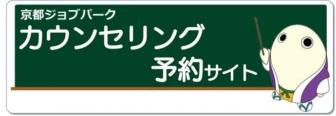 京都ジョブパーク カウンセリング予約サイト(外部リンク)